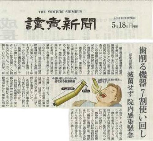 実は今、歯科医院の衛生管理は、新聞などで取りざたされているのです。